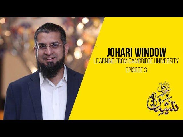 Johari Window - Learning from Cambridge University - Episode 3