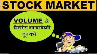 Stock market volume से related गलतफॅमी दूर करे in Hindi by SMkC