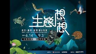「生態想想-故宮x蘭博x臺博 聯合特展」開幕花絮影片縮圖