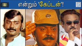endrum-captain-captain-vijayakanth-birthday-special-video-talkies-today-epi-57-hindu-tamil-thisai