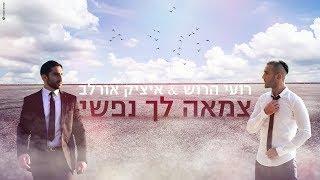 רועי הרוש & איציק אורלב - צמאה לך נפשי | Roi harush & Itzik Orlev - Tzama Lecha Nafshi