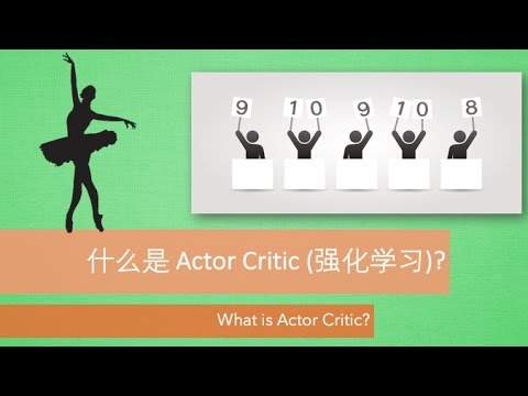 什么是 Actor Critic (Reinforcement Learning 强化学习)