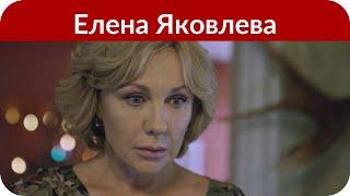 Елена Яковлева: «Я делаю уколы для лица. Стареть – это неприятно»
