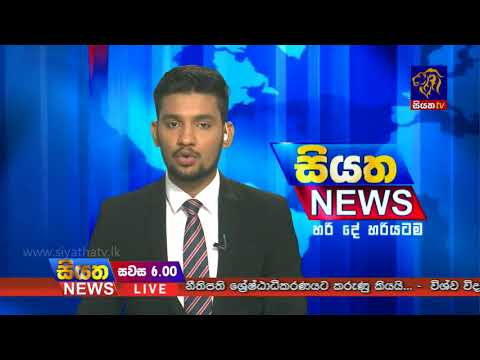 Siyatha TV News 6.00 PM – 20 – 03 – 2018