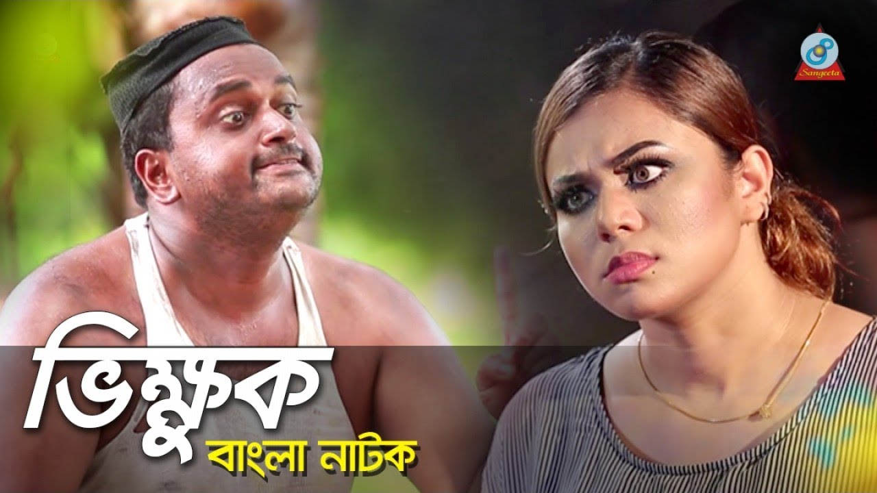 Vikkhuk | ভিক্ষুক | Bangla Natok 2017 | Sangeeta