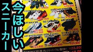 【超90年代‼︎】ガバリが今ほしいスニーカー‼︎ 【スニーカー研究】アシックス/asics/nike/ナイキ/エアマックス/air max/90s