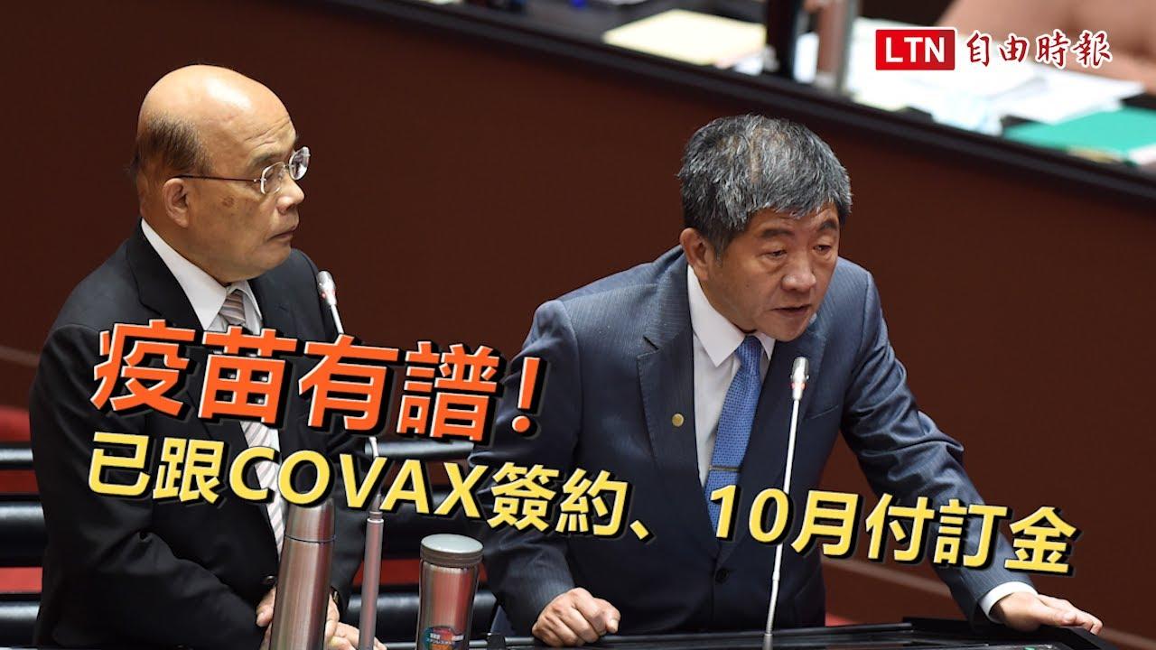 疫苗有譜!陳時中:9/18已經跟COVAX簽約、10月付訂金