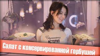 Салат с консервированной горбушей за 5 минут | Кулинарная История