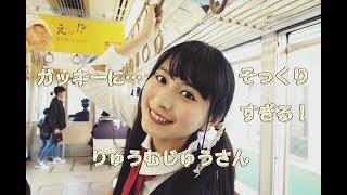 「ガッキーに…そっくりすぎる!」龙梦柔さん... 龙梦柔栗子 検索動画 28