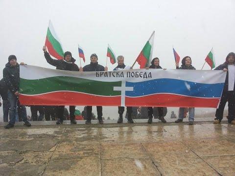 Русские и Болгары - кто кого предал?