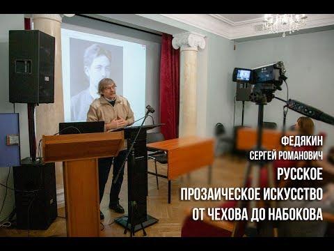 Русское прозаическое искусство от Чехова до Набокова (Федякин Сергей Романович)
