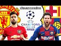 FIFA 20 | แมนยู VS บาร์ซ่า | โคตรมันส์ !! นัดชิง ยูฟ่า แชมเปียนส์ลีกยูฟ่า !! โลกนี้ต้องมีฟุตบอล
