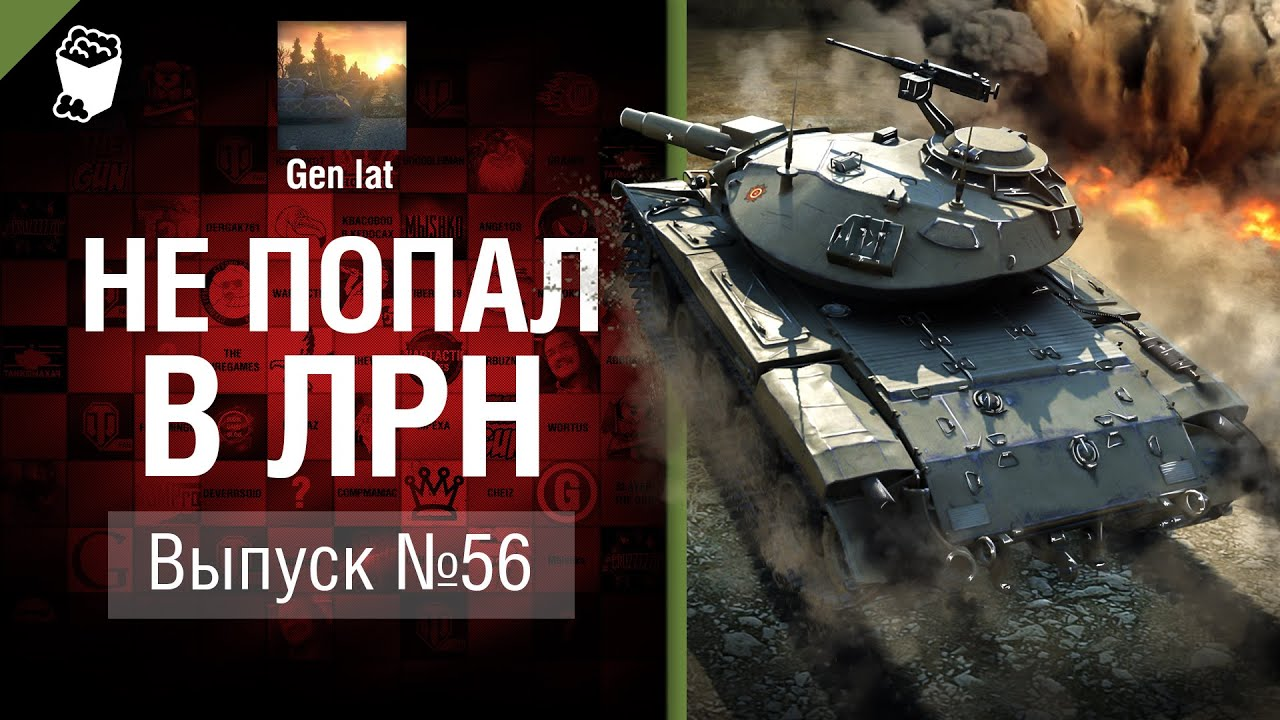 Download Не попал в ЛРН №56 [World of Tanks]