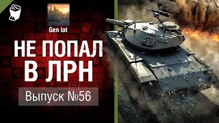 Не попал в ЛРН №56 [World of Tanks]