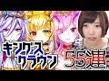 【白猫】キャラガチャ★キングスクラウン!3周年シャルロット狙い!【KINGS CROWN】
