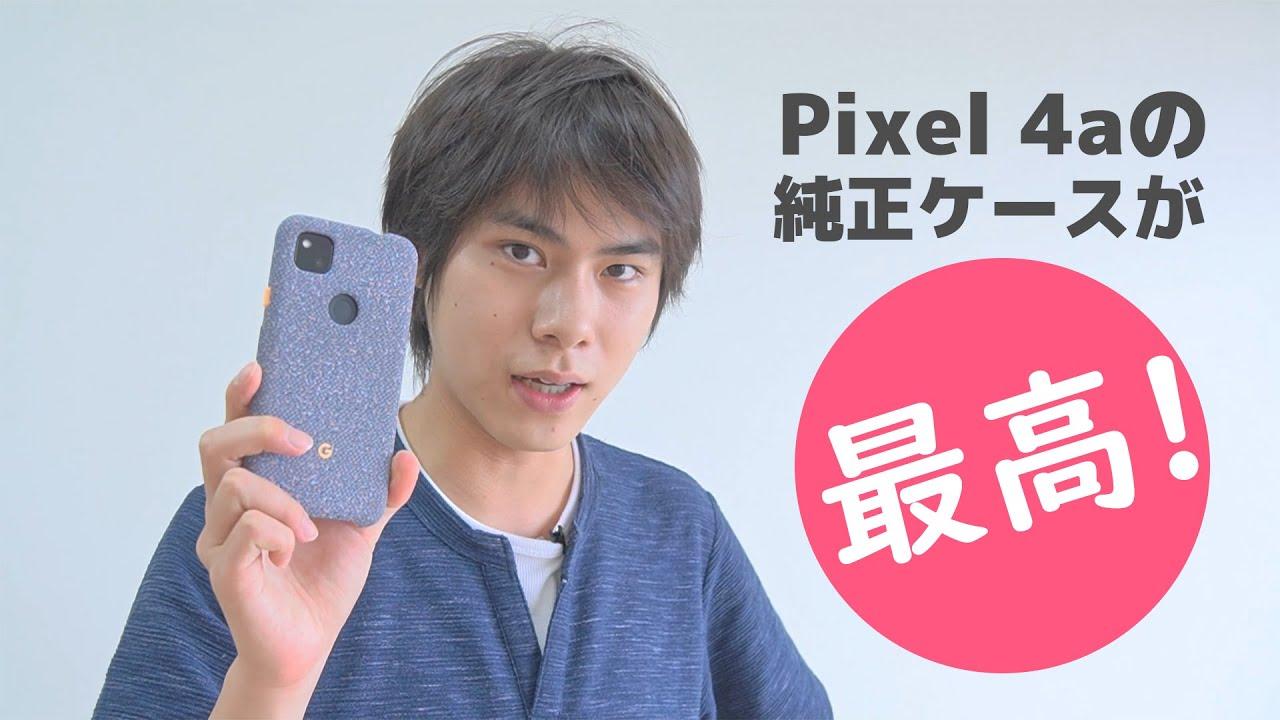 Pixel 4aの純正ファブリックケースがすごくいい(価格以外は)