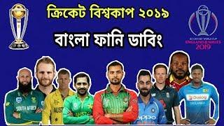 Download Video ICC CRICKET WORLD CUP 2019 | Bangla Funny Dubbing | Bangla Funny Video | Duronto squad MP3 3GP MP4
