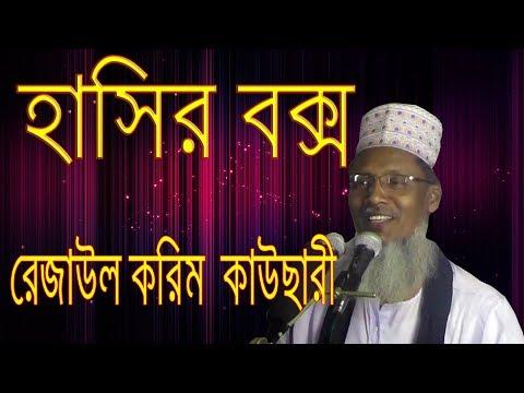Funny Waz ║ রেজাউল করিম কাওছারী ║ Bangla Waz 2018 ║ Rezaul Karim Kawsari