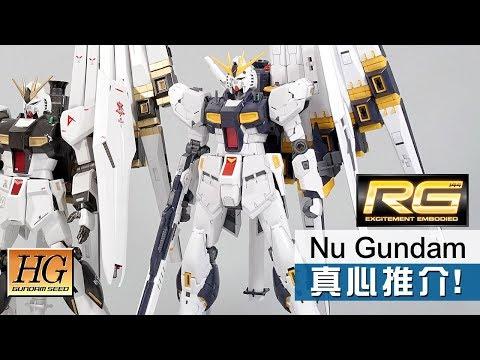 【真心推介!】RG 1/144 Nu Gundam 完成品 (同場比較 HG 1/144 高達模型)