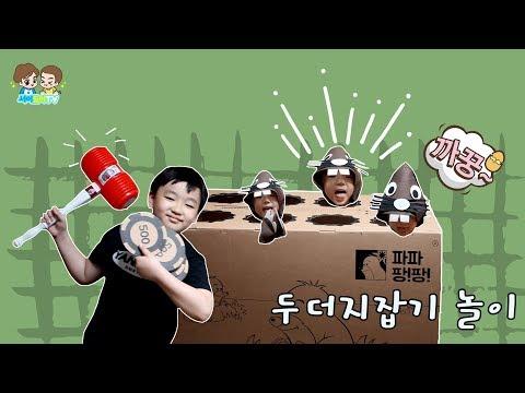 뿅망치 두더지게임 파파팡팡