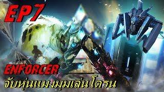 BGZ - ARK Extinction EP#7 จับหุ่นเเมงมุมเล่นโดรน Scout Enforcer