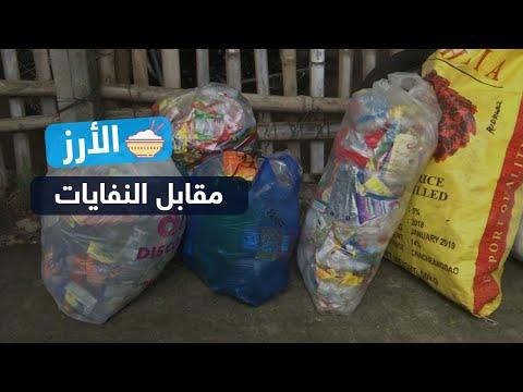 الأرز مقابل القمامة في هذه القرية الفلبينية  - نشر قبل 3 ساعة