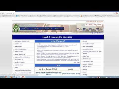 How to file complaint to NHRC/मानव अधिकार के  उलंघन की शिकायत कैसे करें.