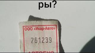 как определить что ваш билет счастливый?