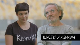 Шустер - о скитаниях, звездной болезни и унижении / KishkiNa 09.07.2018
