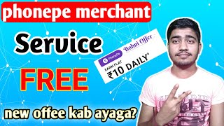 phonepe merchant service | phonepe merchant free service | phonepe bhoni offer | technical somnath