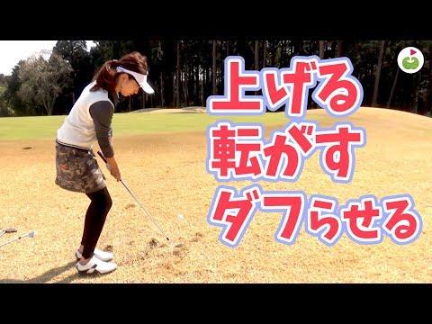 あなたならどれ?芝の薄い逆目ライからの打ち方3タイプ【トップアマのゴルフに密着#5】