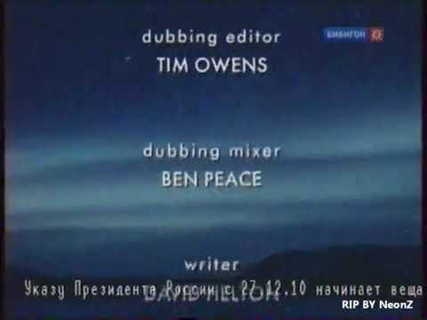 Конец эфира (Бибигон, 27.12.2010)