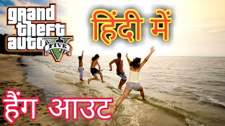 Ultra High Graphics #Gta5   #Hangout #Dostokesaath #Mazedaar   1080p 60fps 2018 Hindi