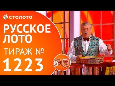 Столото представляет | Русское лото тираж №1223 от 18.03.18