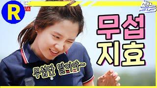 [런닝맨] 지효 매력 터지는 모먼트~무섭지효!!   RunningMan EP.99