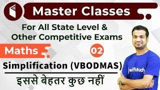 7:00 PM - Master Classes 2019 | Maths by Naman Sir | Simplification (VBODMAS)