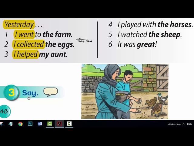 الصف الرابع إنجليزي الفصل الثاني الصفحة 48 و49