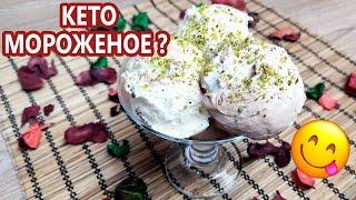 Настоящее мороженое кето Ванильное и шоколадное Кето рецепты диабетическое питание