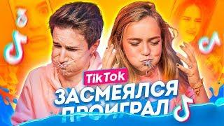 ЗАСМЕЯЛСЯ ПРОИГРАЛ//в TIK TOK (ft. Никита Морозов)
