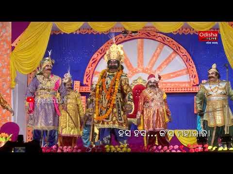 Kansa Maharaja's Wild Laugh | Must Watch From Bargarh Dhanu Yatra