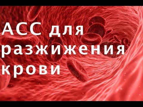 АСС для разжижения крови