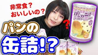 パンを缶詰に入れた非常食があるのをご存知ですか?   私は初めて知りま...