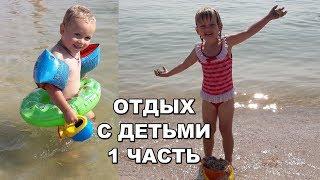 ИДЕАЛЬНЫЙ отдых с детьми. Куда поехать на море с ребенком? КИРИЛЛОВКА (УКРАИНА). АЗОВСКОЕ МОРЕ. 1 Ч.