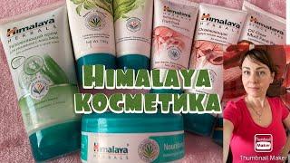 Himalaya косметика из Индии Уход за кожей лица