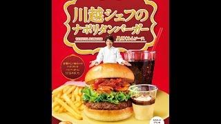 ロッテリアの新メニュー「川越シェフのナポリタンバーガー」 The Neapolitan burger which chef Kawagoe produced at Lotteria.