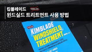 [킴블레이드] 윈드실드 트리트먼트 사용 방법