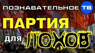 Политические партии для лохов. Театр демократии для наивной биомассы (ПТВ, Артём Войтенков)
