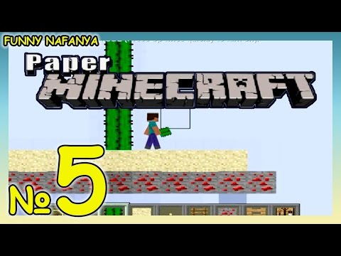Новые карты от подписчиков! Фантазируем пирамиду. :) Paper Minecraft Бумажный Маинкрафт [5 серия]