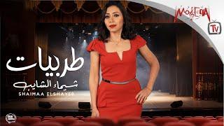 Shaimaa Elshayeb - طربيات شيماء الشايب
