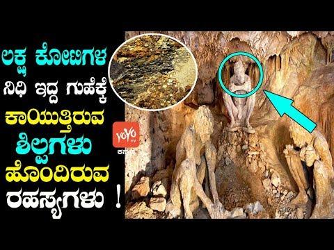 ಲಕ್ಷ ಕೋಟಿಗಳ ನಿಧಿ ಇದ್ದ ಗುಹೆಕ್ಕೆ ಕಾಯುತ್ತಿರುವ ಶಿಲ್ಪಗಳು ಹೊಂದಿರುವ ರಹಸ್ಯಗಳು ! Unknown Facts Kannada Videos